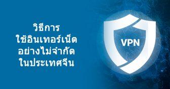9 VPN สำหรับจีน (ใช้งานได้ในปี 2020) – มี 3 อันที่ใช้ได้ฟรี