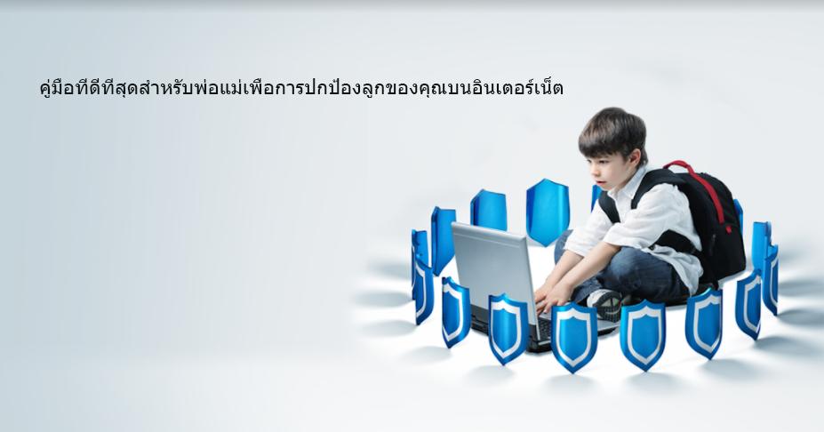 คู่มือที่ดีที่สุดสำหรับพ่อแม่เพื่อการปกป้องลูกของคุณบนอินเตอร์เน็ต