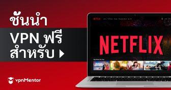 3 VPN ฟรีสำหรับรับชม Netflix ในประเทศไทย - 2021