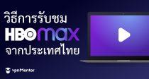 วิธีรับชม HBO Max จากประเทศไทย ได้ใน 2 นาที [อัพเดท 2021]